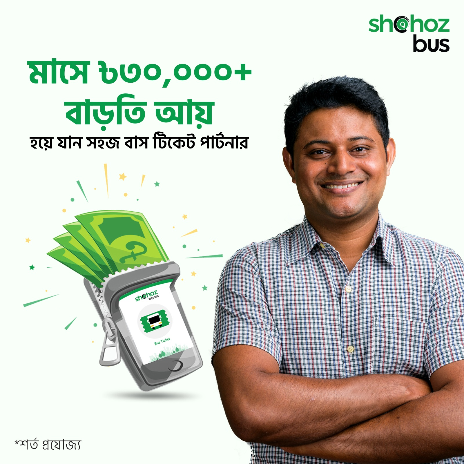 Shohoz Bus Ticket Partner