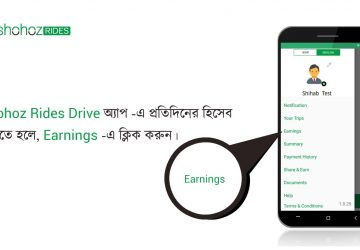 Tutorial - How to use Shohoz Drive App