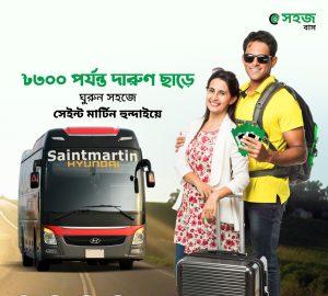 Saint Martin Hyundai Bus Offer upto 300tk off per seat