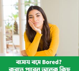 বাসায় Bored?