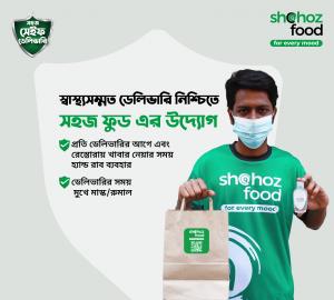 Foodman hygiene shohoz food Safe