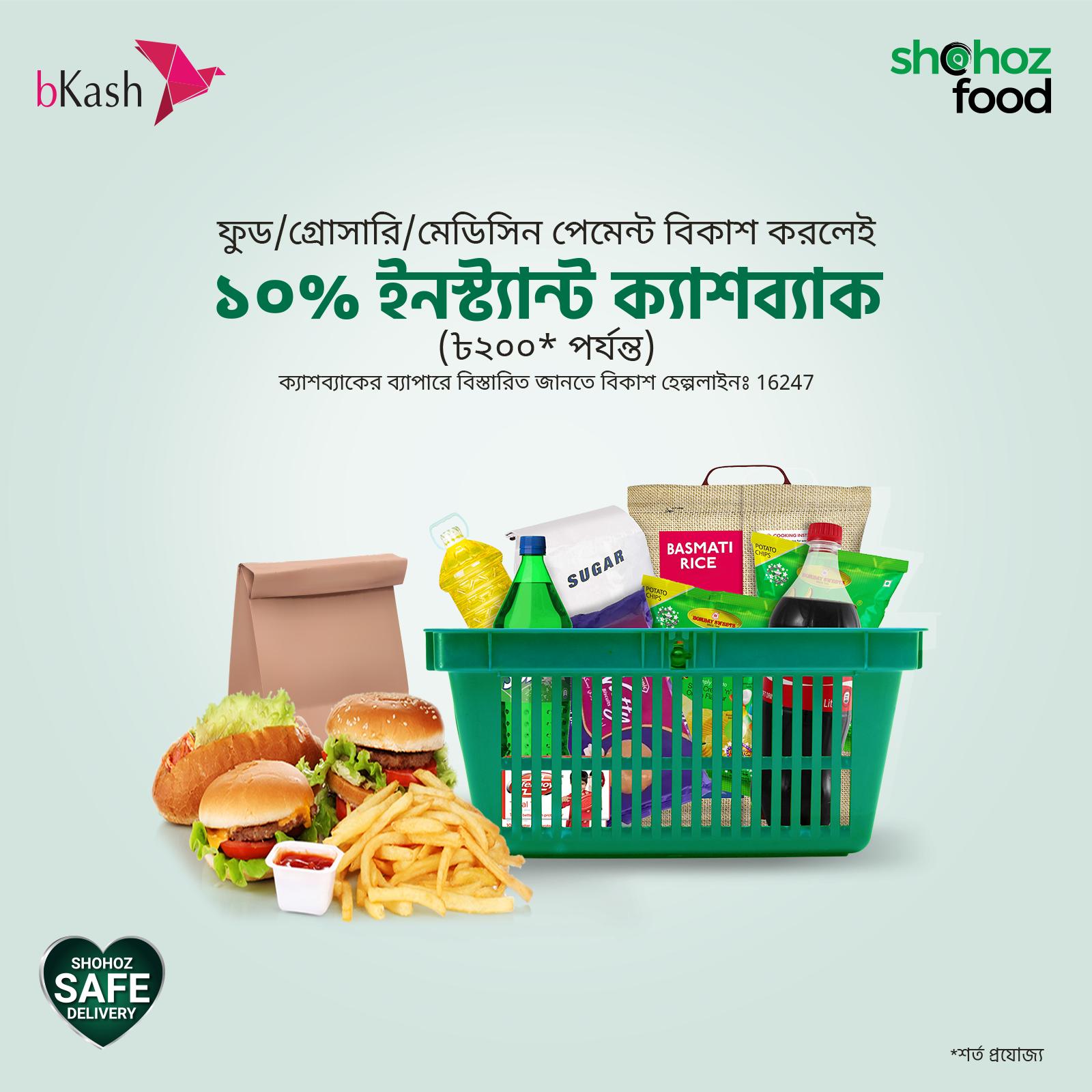 Shohoz bKash food offer