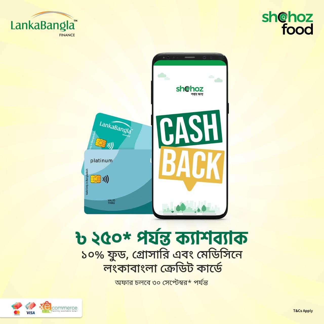 Lankabangla finance
