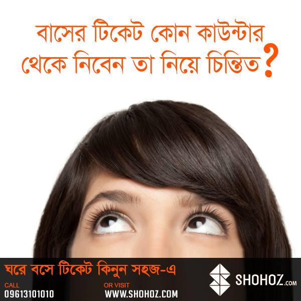 Buy your bus tickets on Shohoz.com