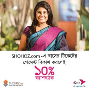 Pay with bKash and get 10% Cashback